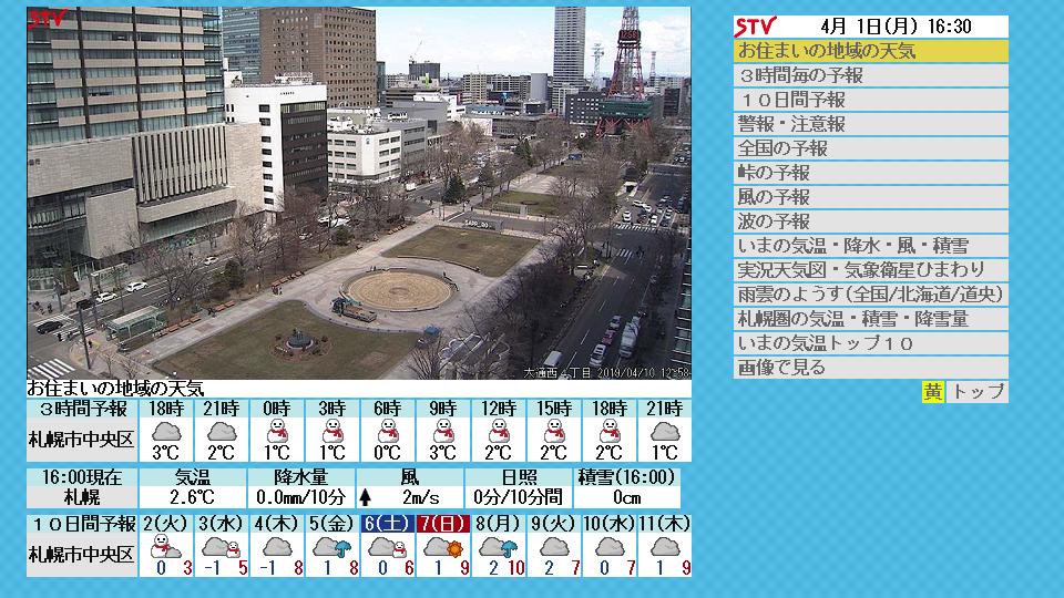 札幌 中央 区 10 日間 天気